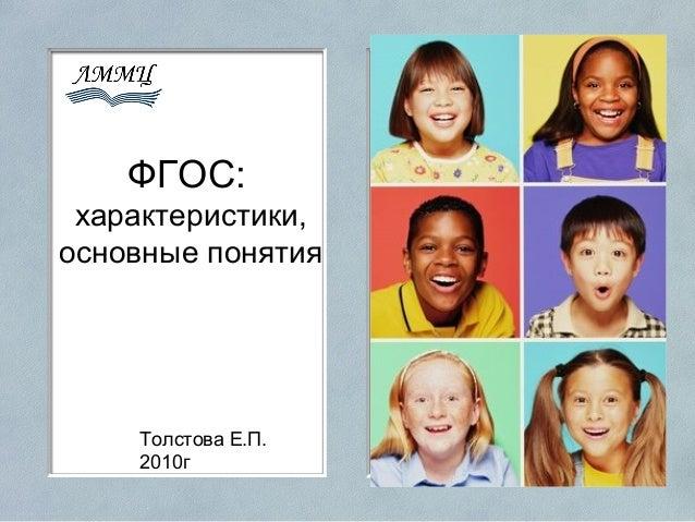 ФГОС: характеристики, основные понятия  Толстова Е.П. 2010г