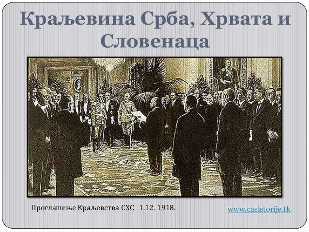 Краљевина Срба, Хрвата и Словенаца www.casistorije.tkПроглашење Краљевства СХС 1.12. 1918.