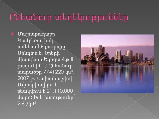   Մայրաքաղաքը Կամբեռա, իսկ ամենամեծ քաղաքը Սինդեյն է: Երկրի միապետը Եղիզաբեթ II թագուհին է: Ընհանուր տարածքը 7741220 կմ²:...