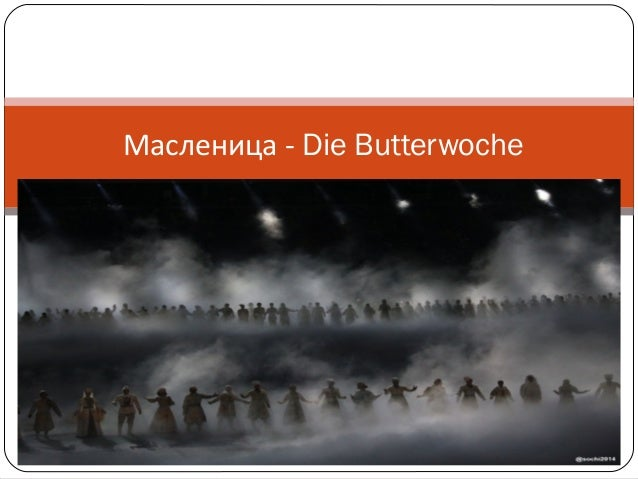 Масленица - Die Butterwoche