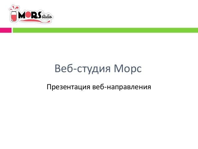 Веб-студия Морс Презентация веб-направления