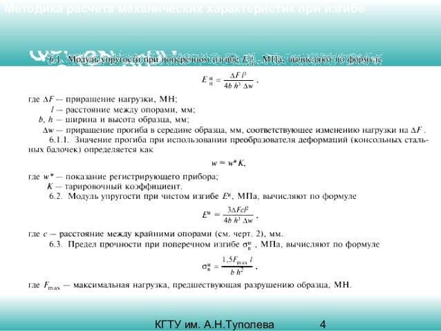 Методика расчета механических характеристик при изгибе  КГТУ им. А.Н.Туполева  4
