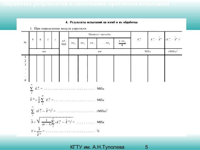 Обработка результатов и заполнение протокола испытаний  КГТУ им. А.Н.Туполева  5