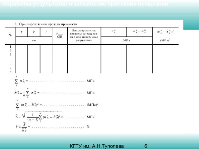 Обработка результатов и заполнение протокола испытаний  КГТУ им. А.Н.Туполева  6