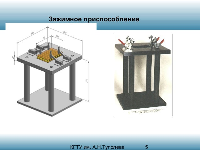 Зажимное приспособление  КГТУ им. А.Н.Туполева  5