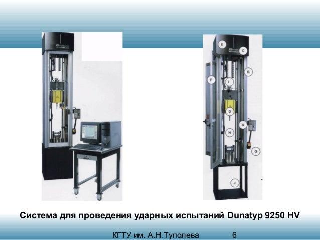 Система для проведения ударных испытаний Dunatyp 9250 HV КГТУ им. А.Н.Туполева  6