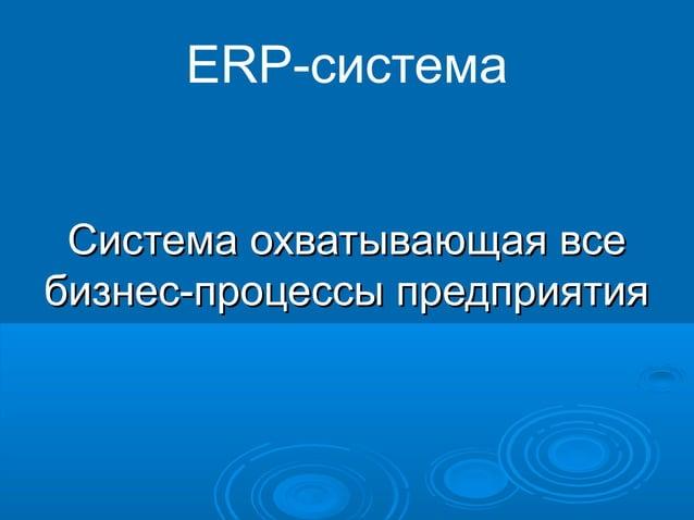 ERP-система Система охватывающая все бизнес-процессы предприятия