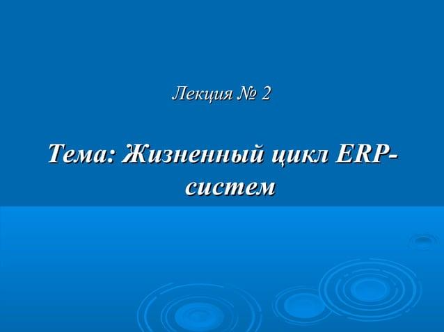 Лекция № 2  Тема: Жизненный цикл ERPсистем