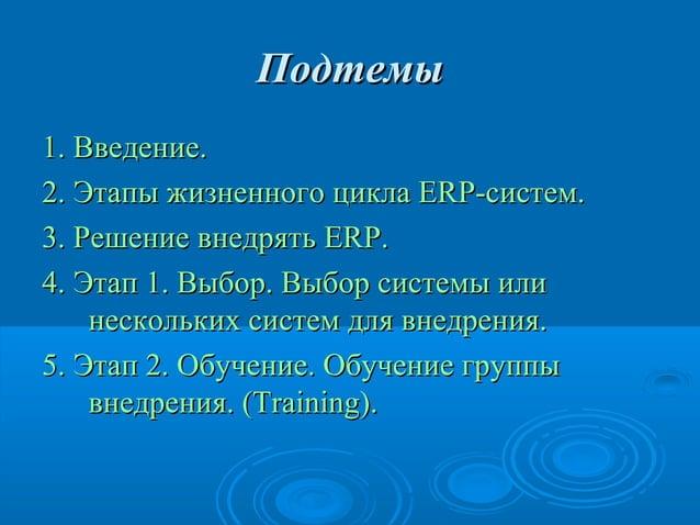 Подтемы 1. Введение. 2. Этапы жизненного цикла ERP-систем. 3. Решение внедрять ERP. 4. Этап 1. Выбор. Выбор системы или не...