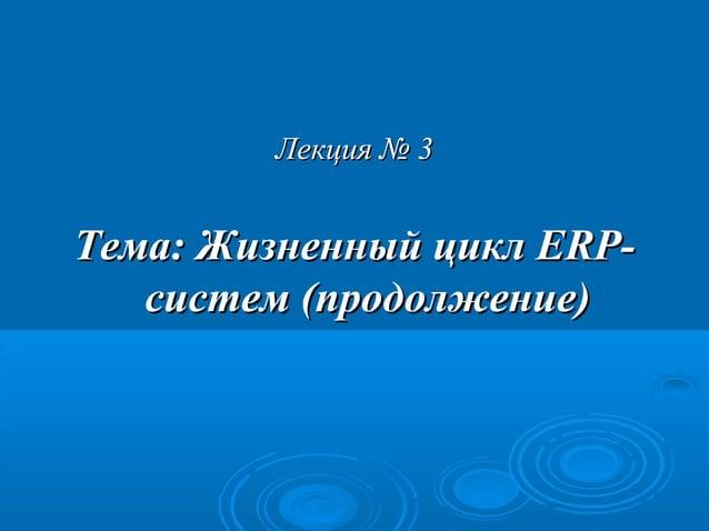 Лекция № 3  Тема: Жизненный цикл ERPсистем (продолжение)