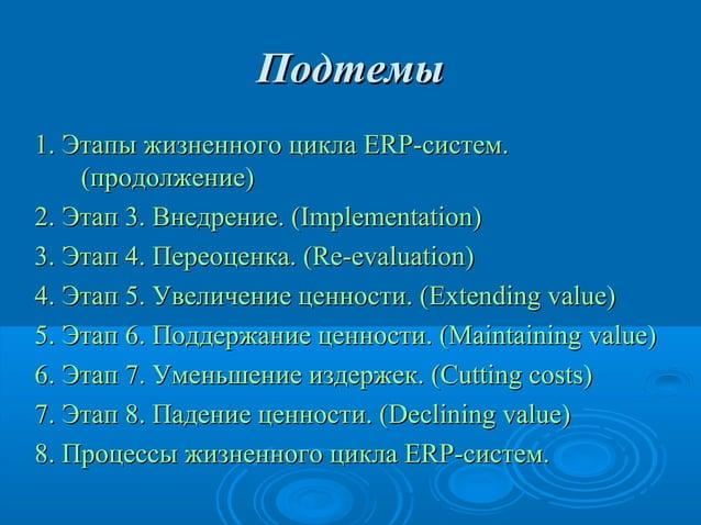 Подтемы 1. Этапы жизненного цикла ERP-систем. (продолжение) 2. Этап 3. Внедрение. (Implementation) 3. Этап 4. Переоценка. ...