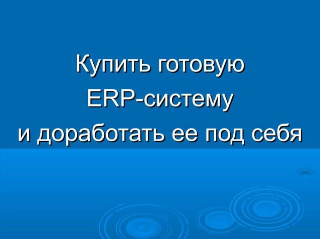 Купить готовую ERP-систему и доработать ее под себя