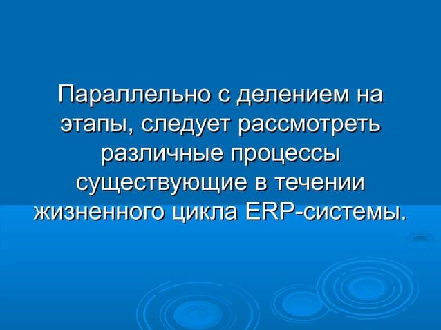 Параллельно с делением на этапы, следует рассмотреть различные процессы существующие в течении жизненного цикла ERP-систем...