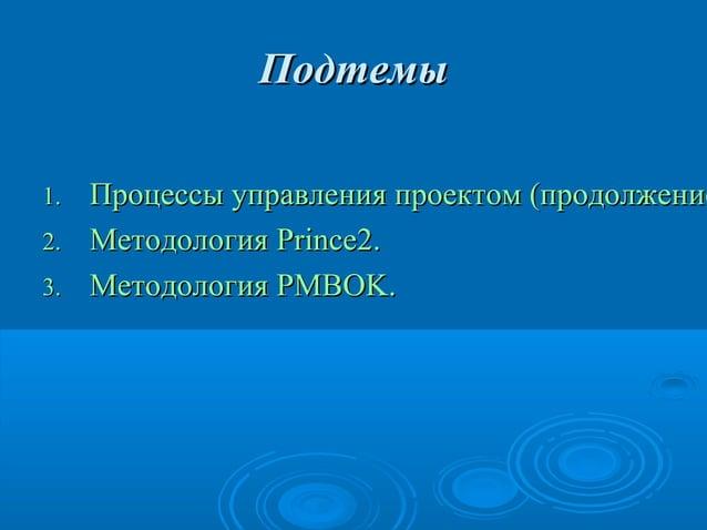 Подтемы  Процессы управления проектом (продолжение 2. Методология Prince2. 3. Методология PMBOK. 1.