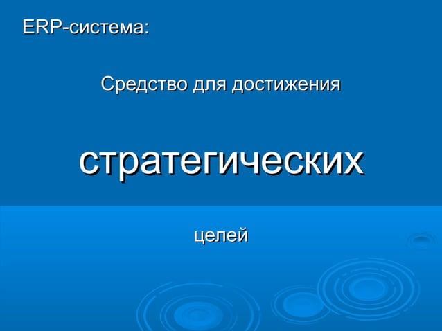 ERP-система: Средство для достижения  стратегических целей
