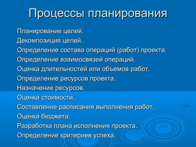 Процессы планирования Планирование целей. Декомпозиция целей. Определение состава операций (работ) проекта. Определение вз...