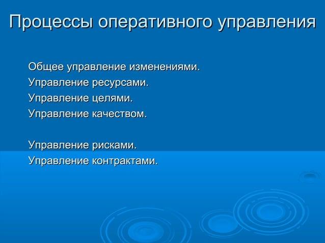 Процессы оперативного управления Общее управление изменениями. Управление ресурсами. Управление целями. Управление качеств...