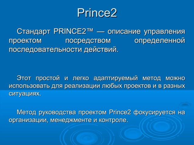 Prince2 Стандарт PRINCE2™ — описание управления проектом посредством определенной последовательности действий.  Этот прост...