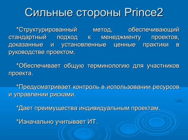 Сильные стороны Prince2 *Структурированный метод, обеспечивающий стандартный подход к менеджменту проектов, доказанные и у...