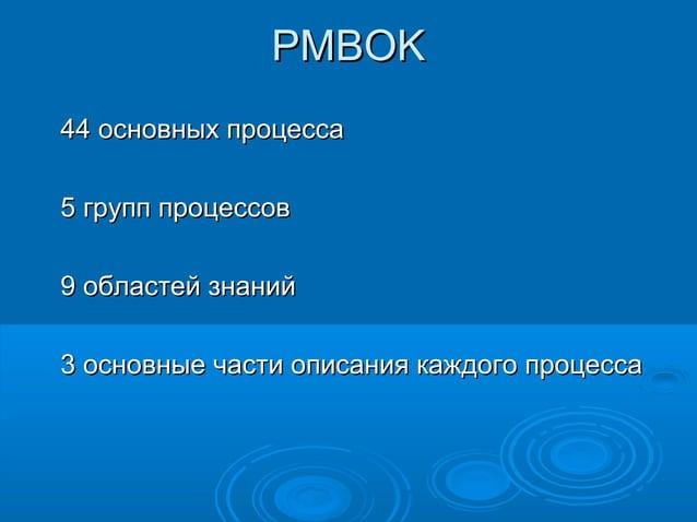 PMBOK 44 основных процесса 5 групп процессов 9 областей знаний 3 основные части описания каждого процесса