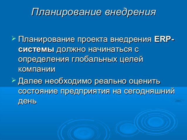 Планирование внедрения  Планирование проекта внедрения  ERP-  системы должно начинаться с определения глобальных целей ко...