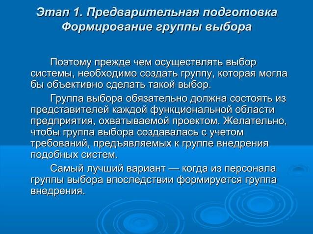Этап 1. Предварительная подготовка Формирование группы выбора Поэтому прежде чем осуществлять выбор системы, необходимо со...