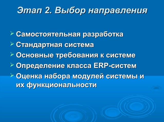 Этап 2. Выбор направления  Самостоятельная разработка  Стандартная система  Основные требования к системе  Определение...