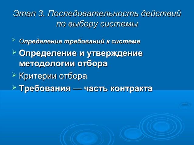 Этап 3. Последовательность действий по выбору системы   Определение требований к системе   Определение и утверждение  ме...