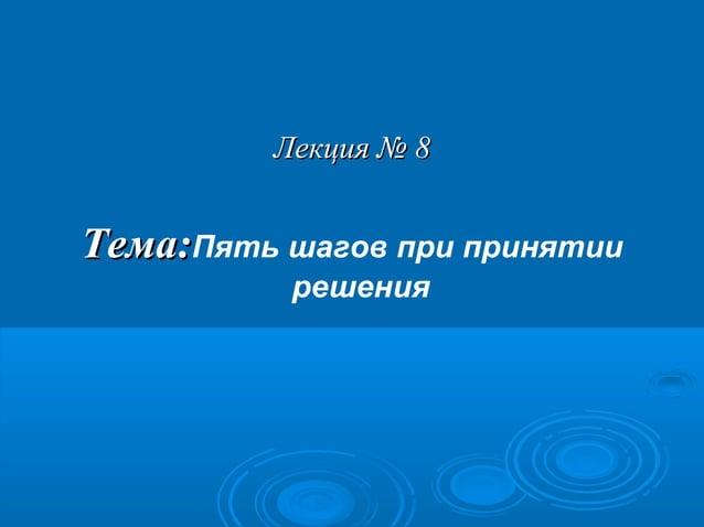 Лекция № 8  Тема:Пять шагов при принятии решения