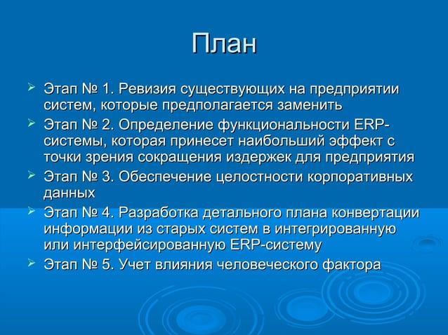 План         Этап № 1. Ревизия существующих на предприятии систем, которые предполагается заменить Этап № 2. Определе...