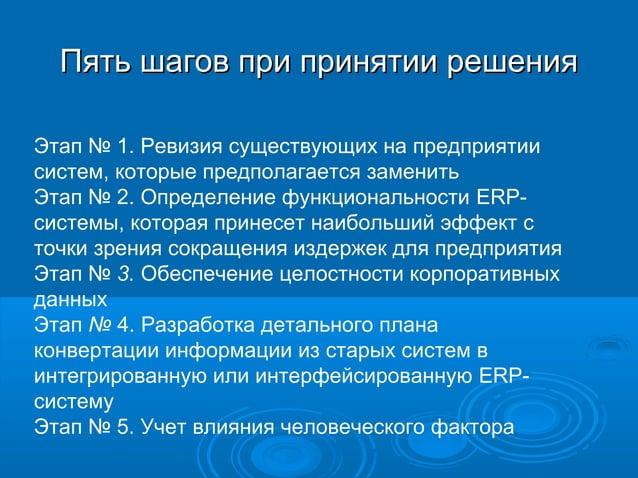 Пять шагов при принятии решения Этап № 1. Ревизия существующих на предприятии систем, которые предполагается заменить Этап...