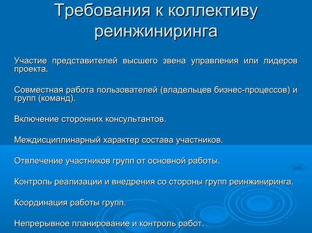 Требования к коллективу реинжиниринга Участие представителей высшего звена управления или лидеров проекта. Совместная рабо...