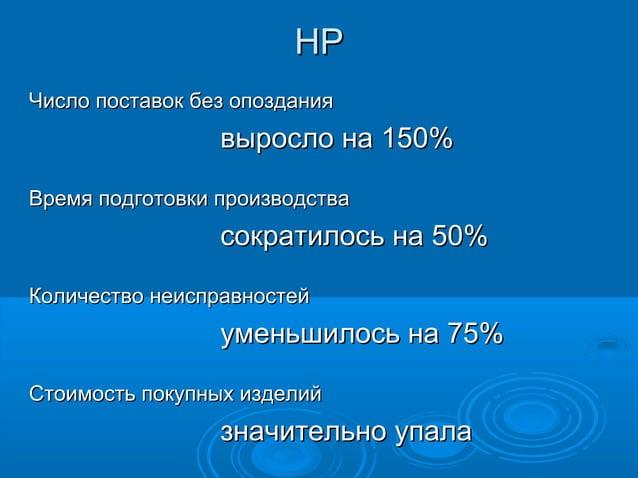 HP Число поставок без опоздания  выросло на 150% Время подготовки производства  сократилось на 50% Количество неисправност...