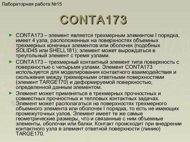презентация л.р. №15 Slide 3