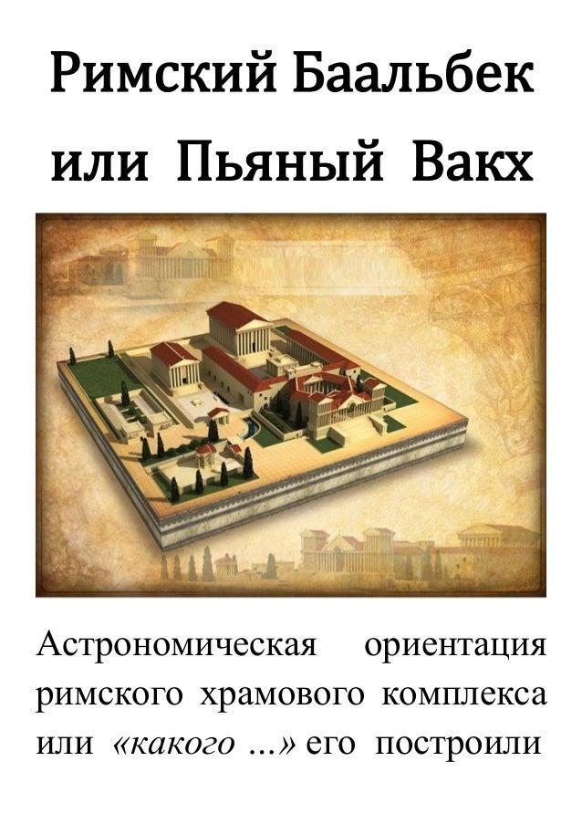 Римский Баальбек или Пьяный Вакх  Астрономическая ориентация римского храмового комплекса или «какого …» его построили