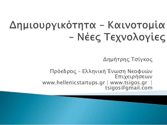 Δημήσπηρ Τςίγκορ Ππϋεδπορ – Ελληνική Ένψςη Νεουτύν Επιφειπήςεψν www.hellenicstartups.gr | www.tsigos.gr | tsigos@gmail.com