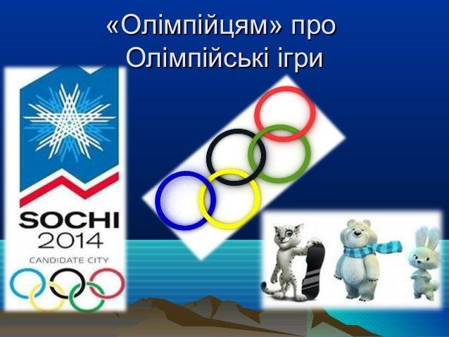 «Олімпійцям» про Олімпійські ігри
