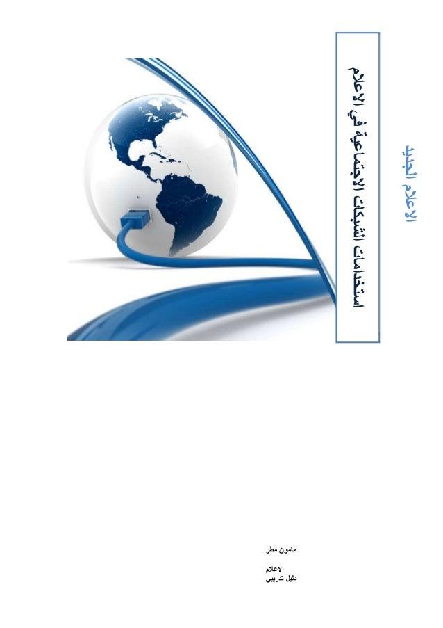 مامون مطر  االعالم دليل تدريبي  االعالم الجديد استخدامات الشبكات االجتماعية في االعالم