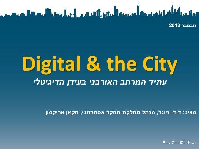 נובמבר 3102  Digital & the City עתיד המרחב האורבני בעידן הדיגיטלי  מציג: דודו פוגל, מנהל מחלקת מחקר אסטרטגי, מקאן...