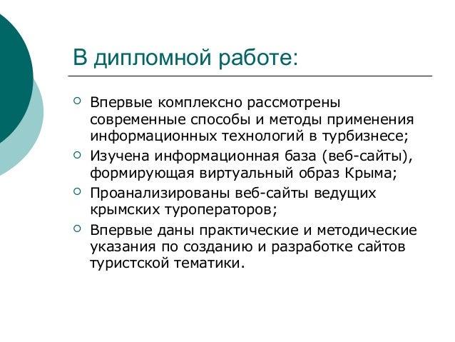 Презентация к дипломной работе Методика и практика использования инф  4 В дипломной работе