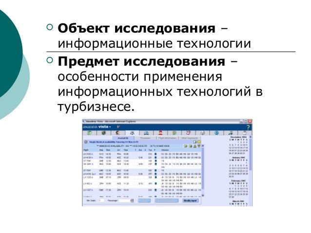 Презентация к дипломной работе Методика и практика использования инф  5   Объект исследования