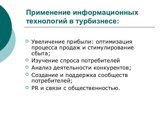 Презентация к дипломной работе Методика и практика использования инф  7