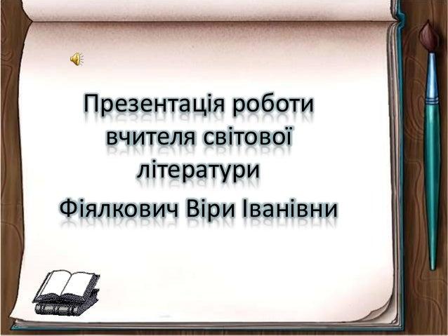 Презентація роботи вчителя світової літератури Фіялкович Віри Іванівни