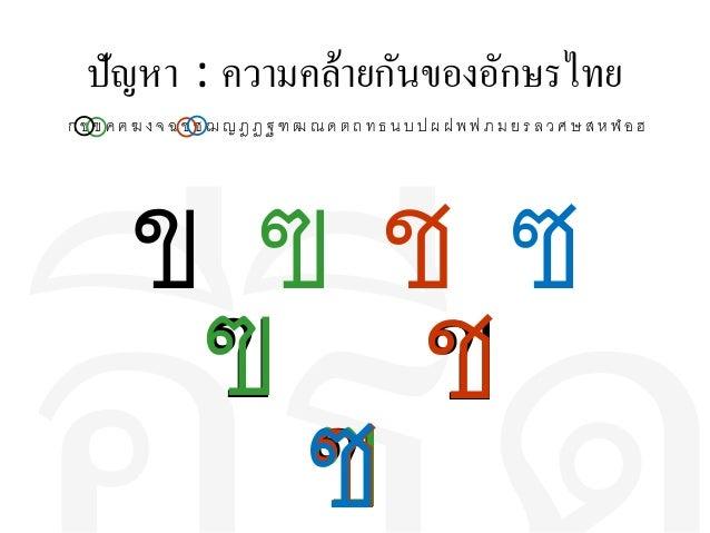 ปัญหา : ความคล้ายกันของอักษรไทย กขฃคฅฆงจฉชซฌญฎฏฐฑฒณดตถทธนบปผฝพฟภมยรลวศษสหฬอฮ  ขฃชซ ฃ ช ข ข ฃ ซ ช ข