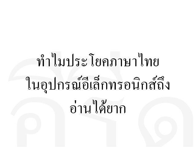 ทำาไมประโยคภาษาไทย ในอุปกรณ์อีอีเลทกทรอนิกสีถึง อ่านได้ยาก