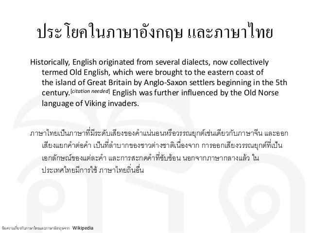 ประโยคในภาษาอังกฤษ และภาษาไทย Historically, English originated from several dialects, now collectively termedOld English,...