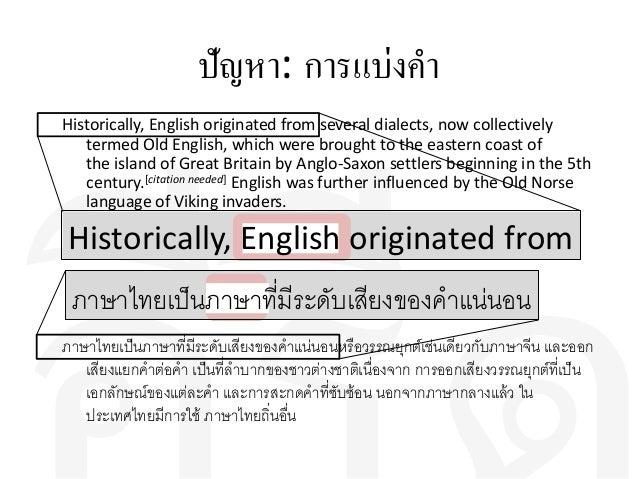 ปัญหา: การแบ่งคำา Historically, English originated from several dialects, now collectively termedOld English, which were ...