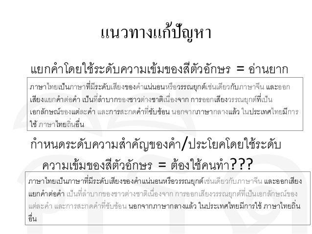 แนวทางแก้ปัญหา แยกคำาโดยใช้ระดับความเข้มของสีตัวอักษร = อ่านยาก  ภาษาไทยเป็นภาษาที่มีระดับเสียงของคำาแน่นอนหรือวรรณยุกต์เช...