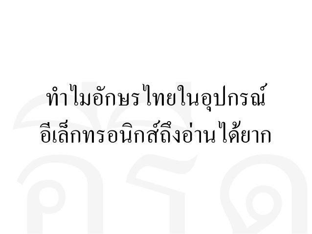ทำาไมอักษรไทยในอุปกรณ์อี อีเลทกทรอนิกสีถึงอ่านได้ยาก