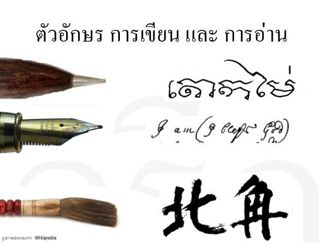 ตัวอักษร การเขียน และ การอ่าน  รูปภาพประกอบจาก Wikipedia